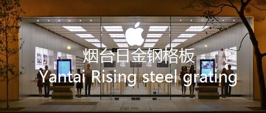 steel grating for apple